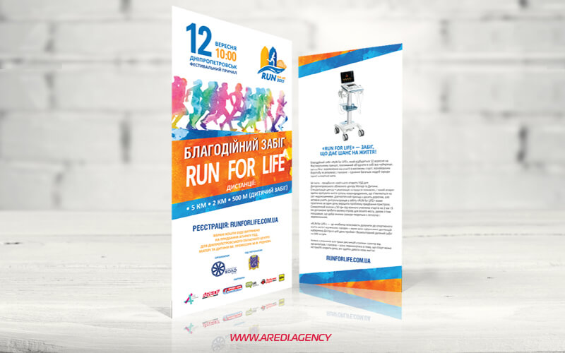 Флаер Run for life | Flyer Run for life