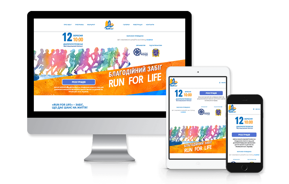 Сайт Run for life | Website Run for life
