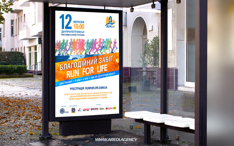 Наружная реклама Run for life | Outdoor advertising Run for life
