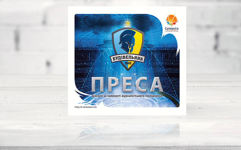 "Аккредитация баскетбольного клуба ""Будивельник"" 2009-2010 