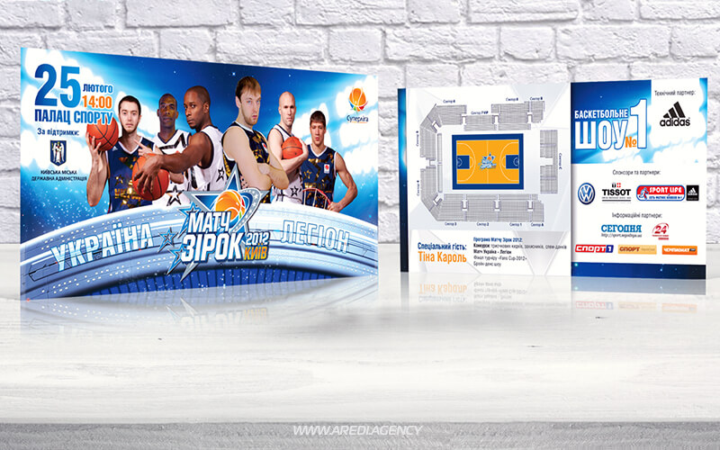 Билет Матч звезд Суперлиги 2012 | Ticket Superleague All-Star Game 2012