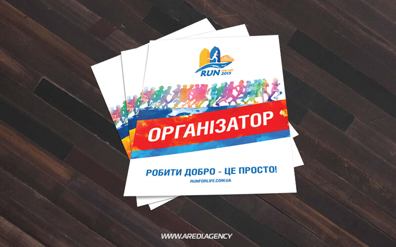 Аккредитация Run for life | Accreditation Run for life