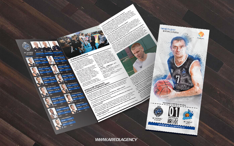"Програмка к матчу баскетбольного клуба ""Кремень"" 2015-2016 